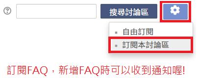 訂閱FAQ,新增FAQ時可以收到通知喔!